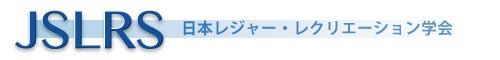 日本レジャー・レクリエーション学会